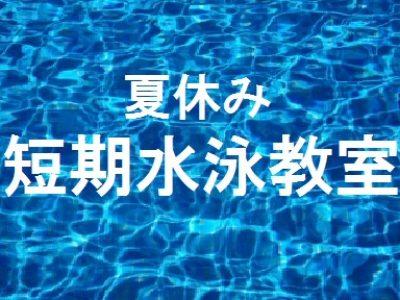 夏休み!短期水泳教室開催