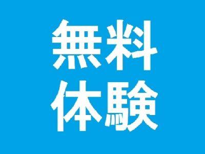 無料体験からのご入会で入会金免除キャンペーン実施中!