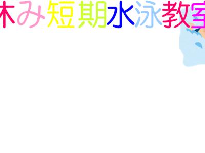 ☆春の短期教室のお知らせ☆