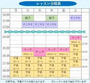 レッスン日程表