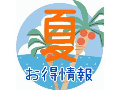 大好評!のため、春に引き続き☆夏の入会キャンペーン‼