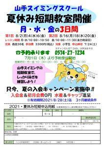 2021夏短期体験会 手紙_page-0004