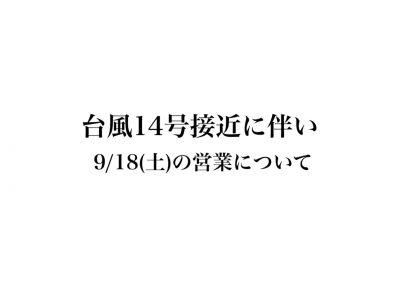 9月18日(土)の営業について